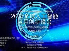 2018全球人工智能应用创新大会18日开幕,人工智能全行业蓄势待发!