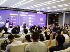"""引领AI迈入""""安全时代"""" ——2019世界人工智能安全高端对话今日重磅开启!"""