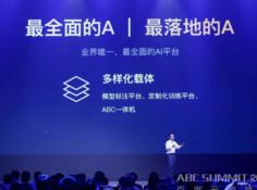 """百度云打造""""最落地""""AI解决方案 发布业界唯一AI to B平台"""