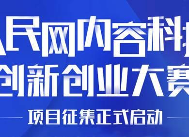 2019人民网内容科技大赛启动项目征集