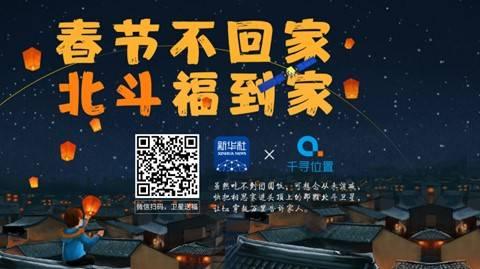 拒绝尬聊,用高科技云拜年:揭秘首款卫星社交应用「北斗福到家」
