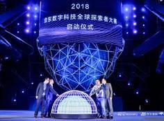 总奖金高达220万元,JDD-2018京东数字科技全球探索者大赛正式启动
