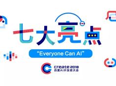 2018百度AI开发者大会第一天,核心重点都在这了!| Baidu Create 2018