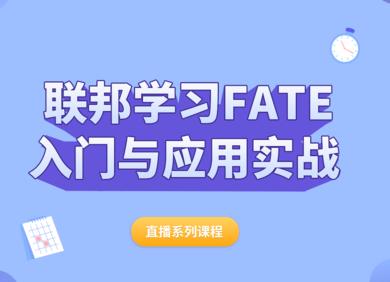 《联邦学习FATE入门与应用实战》公开课上线!