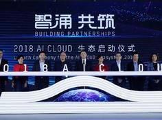 """开放协同、共建生态 推动AI落地应用 ——""""智涌钱塘""""2018AI Cloud生态国际峰会在杭举行"""