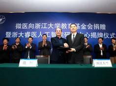 建立拥有自主知识产权的医学人工智能——浙江大学宣布成立睿医人工智能研究中心