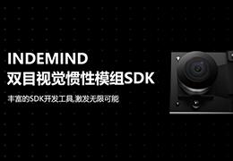 INDEMIND双目惯性模组SDK更新,正式支持ROS平台