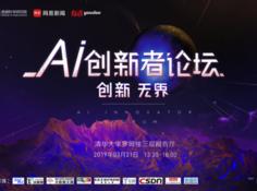 AI创新者论坛顺利举办,AI大咖共商人工智能技术与场景落地