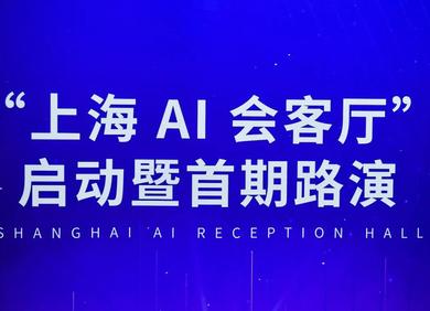 """""""上海AI会客厅""""今日正式启动"""