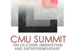 CMU峰会创业大赛 梦想不限行