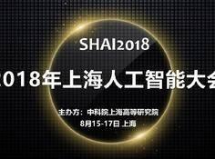 """SHAI2018上海人工智能大会——""""聚焦人工智能,助力创新创业"""""""