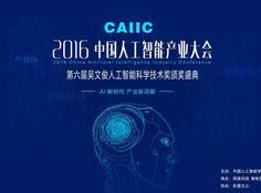 中国AI产业大会议程出炉 观众免费报名开启