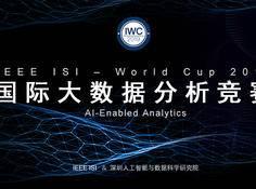 IEEE ISI 2019国际大数据剖析竞赛报名开启