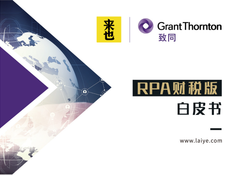 《RPA财税版白皮书》正式发布  财务自动化成新趋势