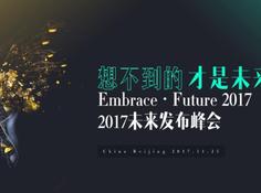 11月25日,2017未来发布峰会将在北京国家会议中心举行