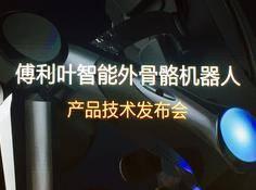 国内首款商业化下肢外骨骼机器人Fourier X1正式上线