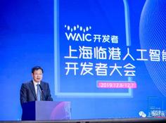 上海临港人工智能开发者大会正式开幕,共话人工智能发展与未来