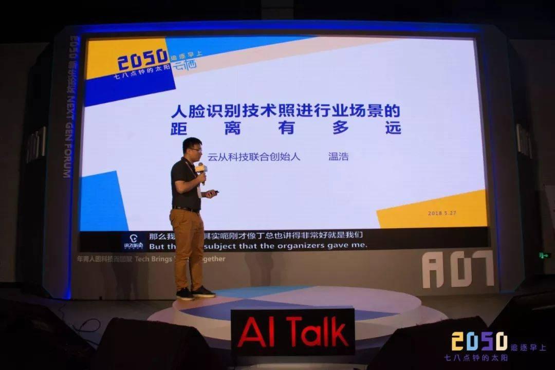 云从科技:人脸识别技术照进产业场景的距离有多远 | AI TALK