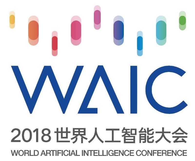 2018世界人工智能大会今天进入倒计时30天