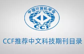 重磅快讯:CCF发布最新版推荐中文科技期刊目录