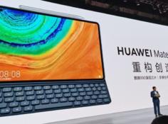售价3299元起,华为MatePad Pro正式发布,多屏协同上平板