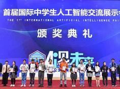 商汤科技助推人工智能基础教育发展,深化产学结合