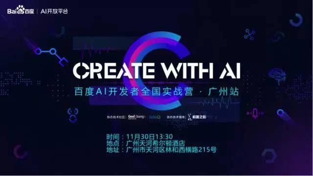 报名 | 百度AI开发者实战营重回广东,AI旋风即将席卷「羊城」