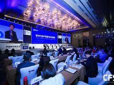 2018中国财经峰会冬季论坛圆满落幕 聚焦大时代:变革与突破