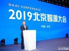 2019北京智源大会在京开幕, 中外学术大咖共话人工智能研究前沿