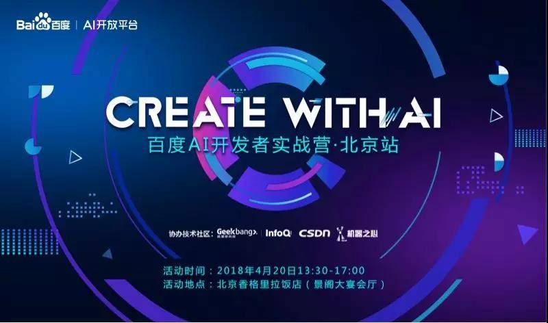 百度AI开发者实战营第二季·北京站招募,AI老司机们了解一下?