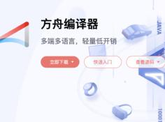 华为开源「方舟编译器」源代码,编译器加持比常规安卓快60%