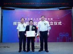 第七个!清华大学人工智能研究院成立视觉智能研究中心,邓志东为主任