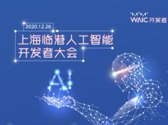 专注AI框架与数据开源生态,这场技术工作坊邀你来看!