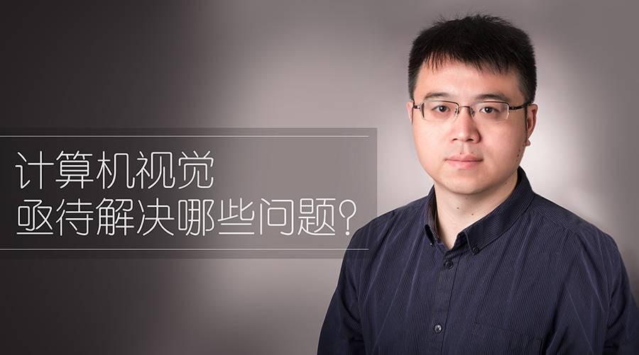Face++旷视科技首席科学家孙剑首次接受专访:计算机视觉亟待解决哪些问题?