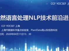 """CCF YOCSEF上海成功举办线上论坛""""自然语言处理NLP技术前沿进展"""""""