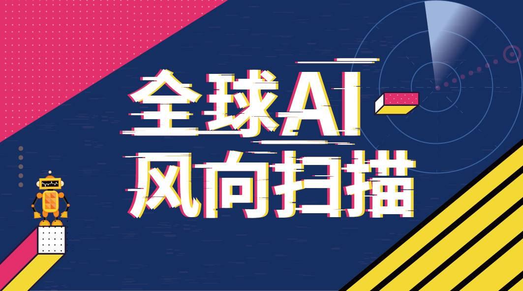 资本正在流向AI哪些领域,自动驾驶与AI芯片又发生了什么让人摒住呼吸? | AI Weekly
