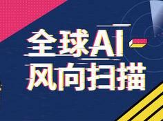 资本正在流向AI哪些领域,自动驾驶与AI芯片又发生了什么让人摒住呼吸?   AI Weekly