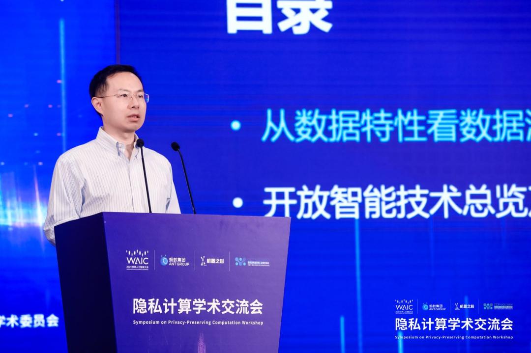 WAIC 2021 | 面向开放智能,蚂蚁集团揭秘隐私计算框架
