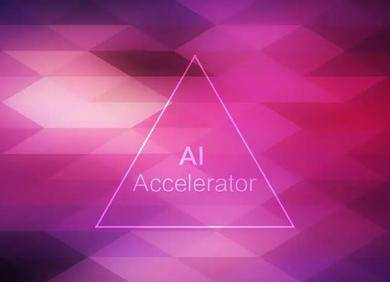 从AI加速器,看腾讯ToB生态的点、线与面