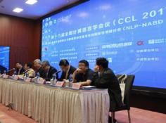 CCL 2017最佳论文公布,看全国计算语言学前沿研究