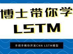 手把手教你开发CNN LSTM模型,并应用在Keras中(附代码)