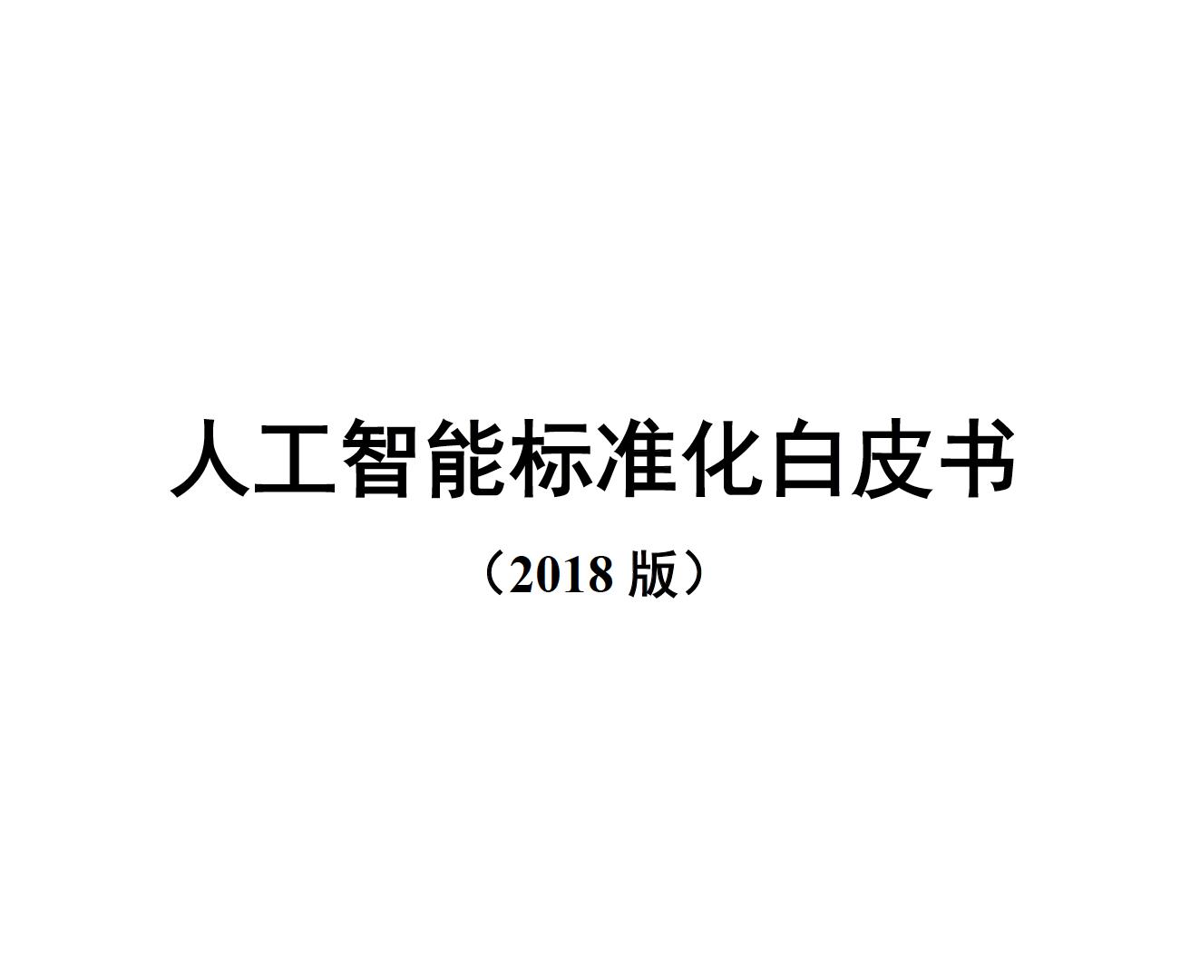 中国《人工智能标准化白皮书2018》发布完整版(附下载)
