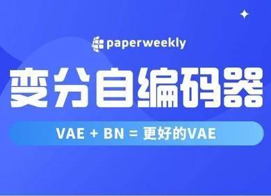 变分自编码器系列:VAE + BN = 更好的VAE
