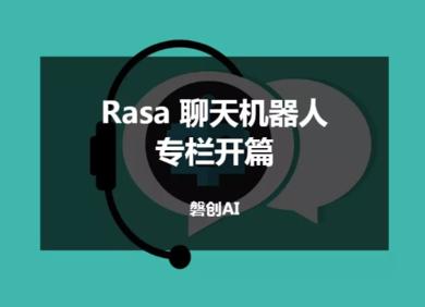 Rasa 聊天机器人专栏(上)