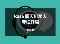 Rasa 聊天机器人专栏(下)