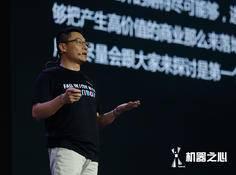 GMIS 2017 大会简仁贤演讲:人机对话,从猜测、概率到理解