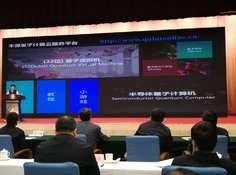中科院、阿里云联合发布11量子比特云接入超导量子服务,郭光灿团队64比特量子仿真打破IBM Q记录