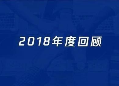 腾讯 AI Lab 2018年度回顾