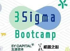 3Sigma Bootcamp 报名倒计时!寻找梦想打破范式的前沿科技创业者