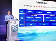 百度CTO王海峰出席2020中国网络媒体论坛,智能媒体中台首度亮相